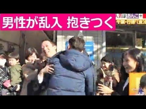 サバンナ高橋にハプニング ヒルナンデス放送中一般男性が乱入 抱きつく - YouTube