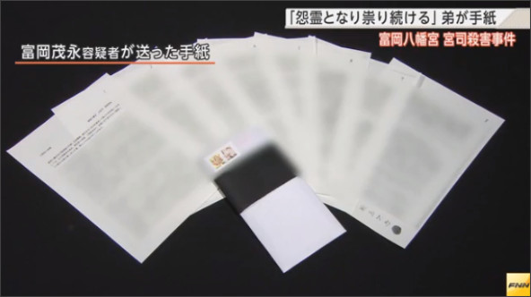 「怨霊となり祟り続ける」弟が姉への恨みつづった手紙を送付(富岡八幡宮事件)