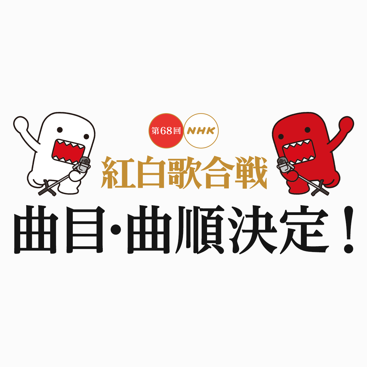 出場歌手・曲順|第68回NHK紅白歌合戦 夢を歌おう