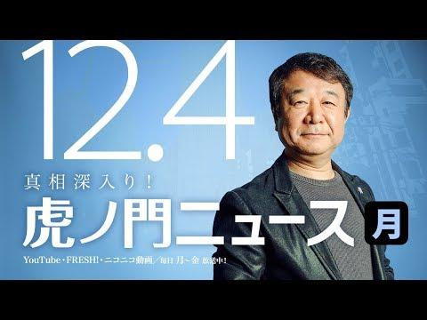 【DHC】12/4(月) 青山繁晴・居島一平【虎ノ門ニュース】 - YouTube