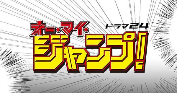 ドラマ24 第50弾特別企画「オー・マイ・ジャンプ! ~少年ジャンプが地球を救う~」(オーマイジャンプ):テレビ東京