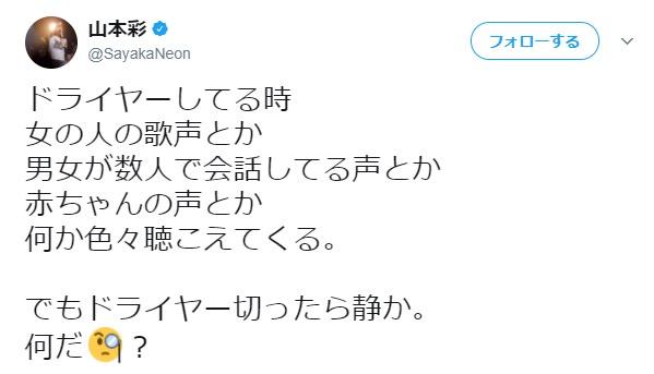 NMB48山本彩、幻聴に悩む?ファンから心配の声 医師の森田豊氏からも心配の返信