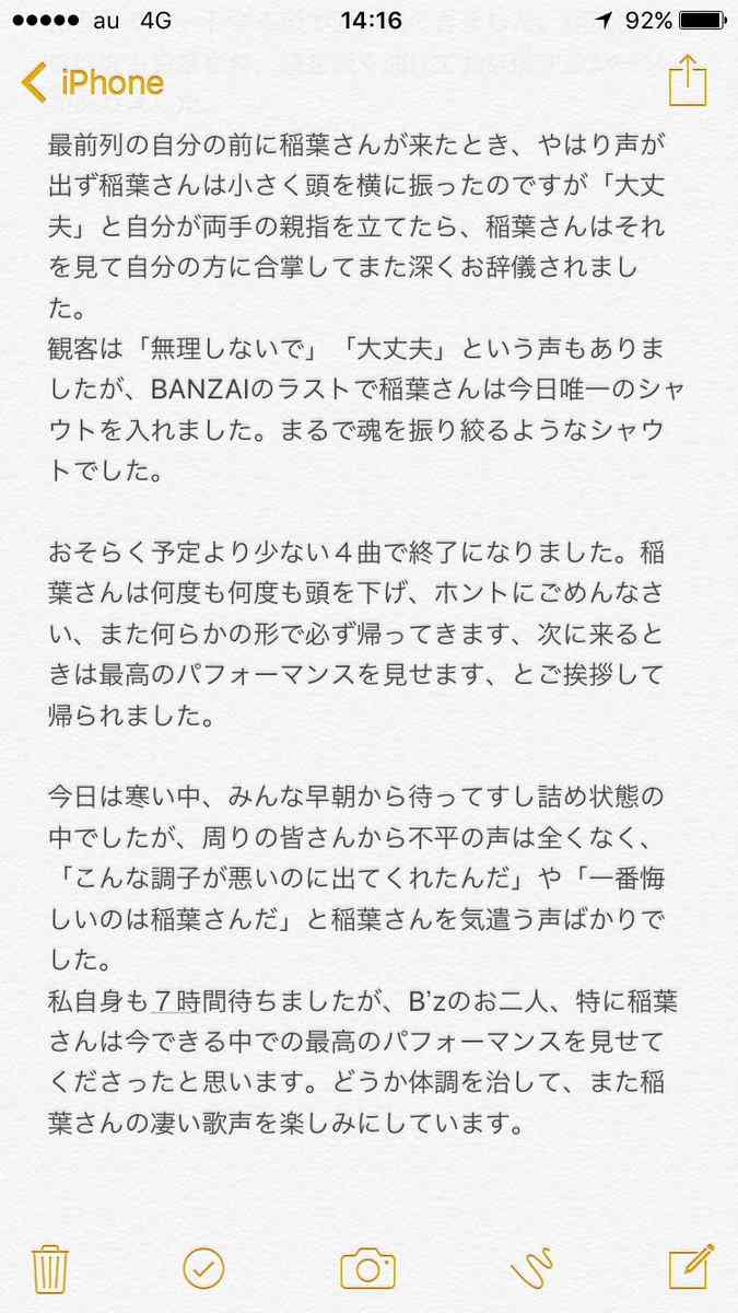 B'z稲葉浩志、ライブ中に声出ず中断もファンの気づかいに心温まる