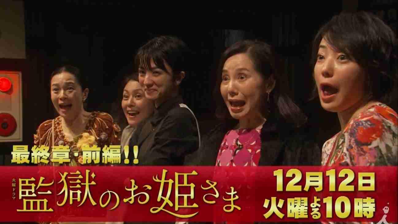 [実況・感想]  監獄のお姫さま  第9話