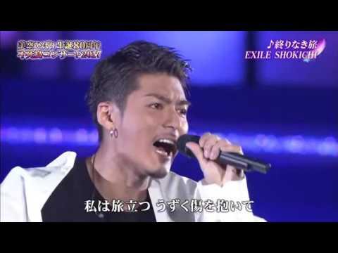 EXILE SHOKICHI (終わりなき旅) 美空ひばり 生誕80周年  不死鳥コンサート 2017 - YouTube