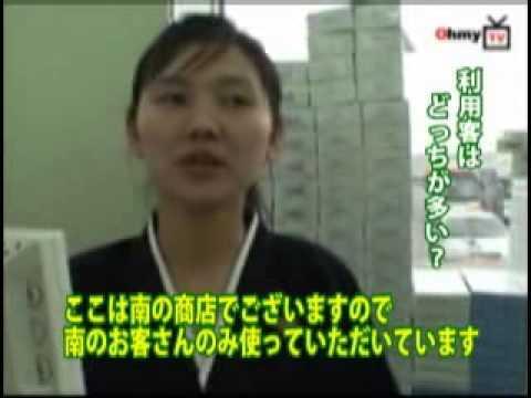 北朝鮮のコンビニ ファミリーマート かわいい店員さん♪ - YouTube