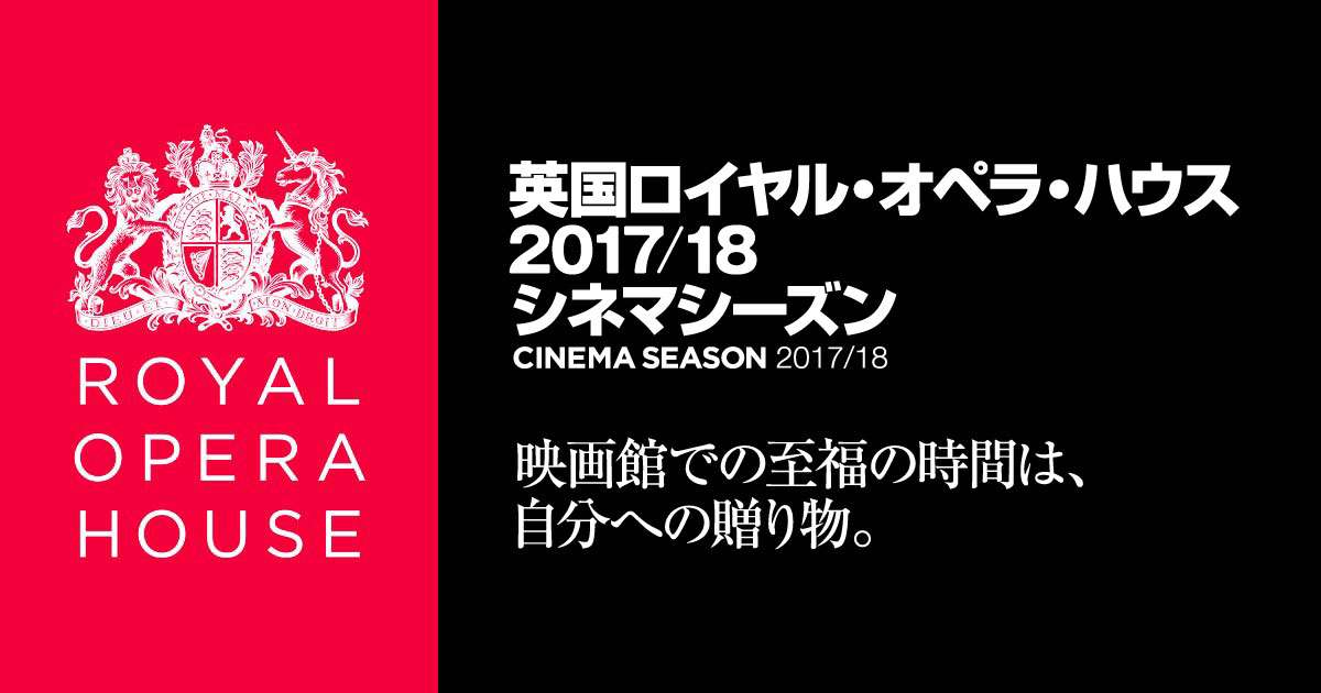 「英国ロイヤル・オペラ・ハウス シネマシーズン」公式サイト