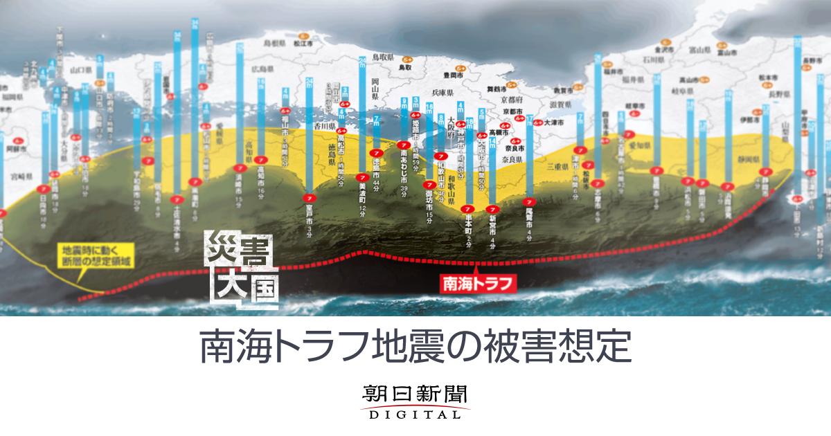 南海トラフ地震、30年以内発生確率「70~80%」に | ガールズ ...