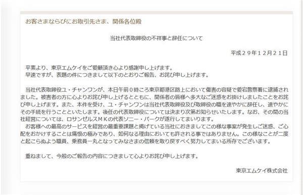 東京エムケイ社長、タクシー運転手の顔に靴投げつけ 容疑で逮捕…社長辞任へ - 産経ニュース
