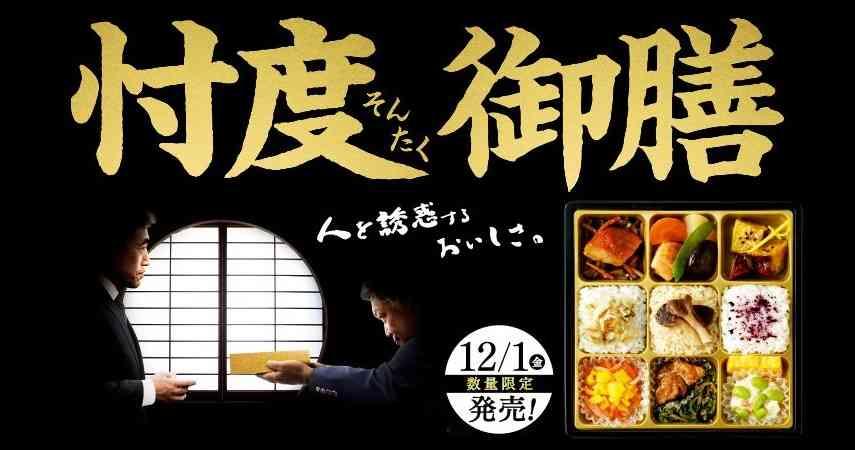 ファミマ過去最高額の弁当「忖度御膳」が売れない。店員たちが悲鳴の声をあげる | netgeek