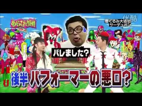 【あらびき団】サーデュオン MC久保田ww110117 - YouTube