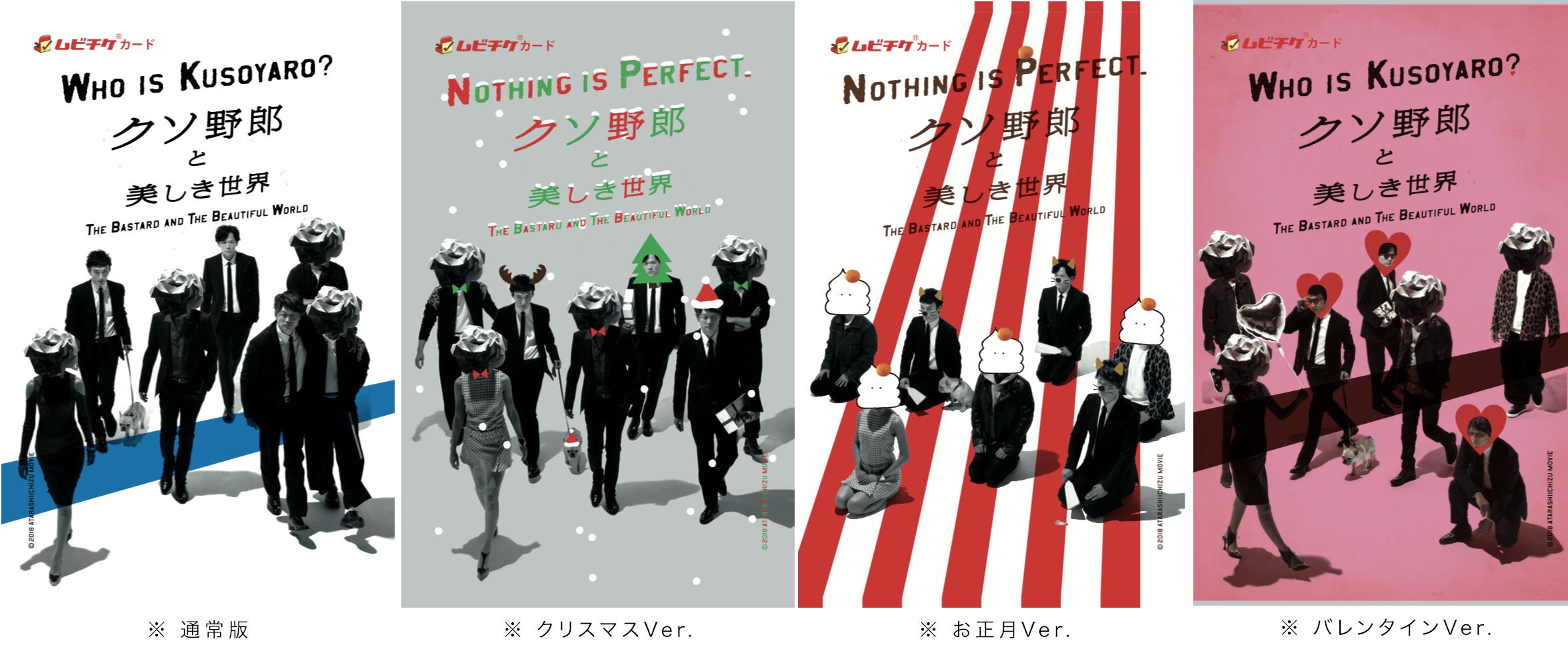 元SMAP3人の映画 チケットのデザインに中居正広と木村拓哉の姿?