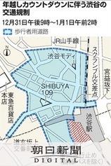 渋谷の年越し、今年も「逆転の発想」 人混み分散に期待:朝日新聞デジタル