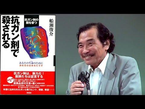 船瀬俊介先生『抗がん剤で殺される?ハラダヨシオも殺された?薬って毒なの?』 ワールドフォーラム2011年8月連携企画 - YouTube
