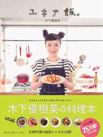 毎日献立考えるのだるい?木下優樹菜が久々に手料理写真を公開で反響続々