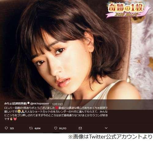 みちょぱ「やっぱり男ウケいいのは清楚系」   Narinari.com