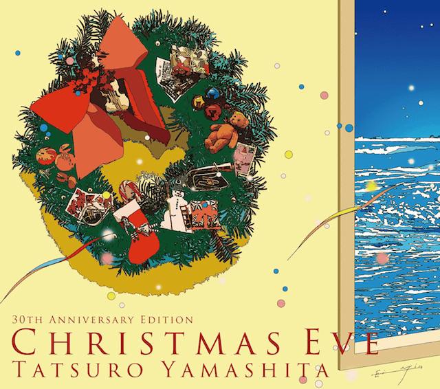 山下達郎『クリスマス・イブ』が前人未踏の記録を更新…32年連続でトップ100入り!