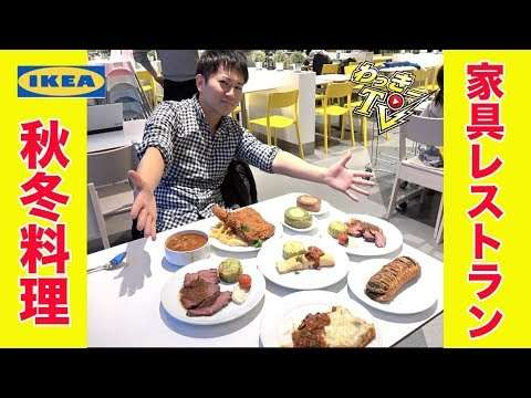 【IKEA】2017年秋冬のレストランメニューをいただく! - YouTube