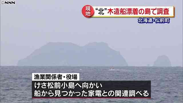 北朝鮮の木造船が漂着した松前小島 家電などがなくなり調査 - ライブドアニュース