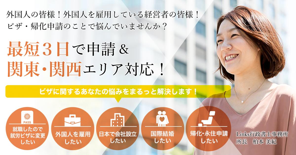 最短1年で永住権が申請できるようになりました! - 大阪で就労ビザの申請ならLinks行政書士事務所へ