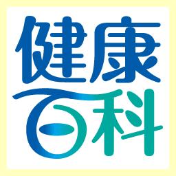 【健百】カラオケでの歌い過ぎにご注意! | あなたの健康百科