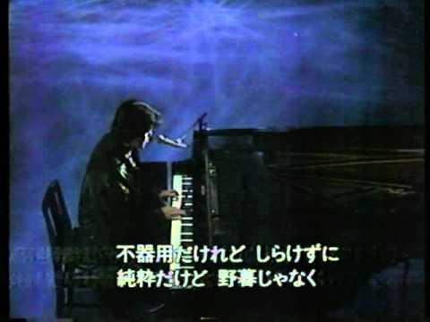 河島英五:時代おくれ - YouTube