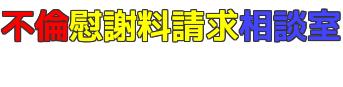 不倫のネット用語:「シタ」「サレ」「プリ」「毒女」「鬼男」って何?