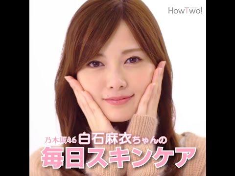 白石麻衣ちゃんスキンケア - YouTube