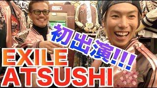 エッ、本人?EXILE ATSUSHIがユーチューバー動画に出演してファン動転