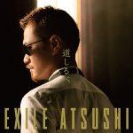 エッ、本人?EXILE ATSUSHIがユーチューバー動画に出演してファン動転 – アサジョ