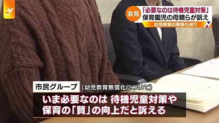 「無償化より待機児童対策を」 保育園児の母親らが訴え TBS NEWS