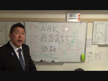 NHK受信契約最高裁判決 判決文ではNHK敗訴しています2 by ゲスト 政治/動画 - ニコニコ動画