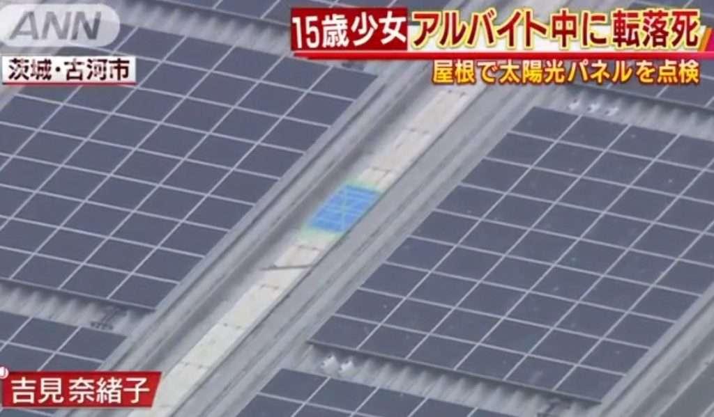 秋山祐佳里さん(15)を雇った会社は労働基準法違反?太陽光パネル点検で転落した事故現場が特定!高所作業をさせた管理会社に批判の声... | ENDIA[エンディア]