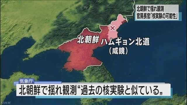 北朝鮮で揺れ観測