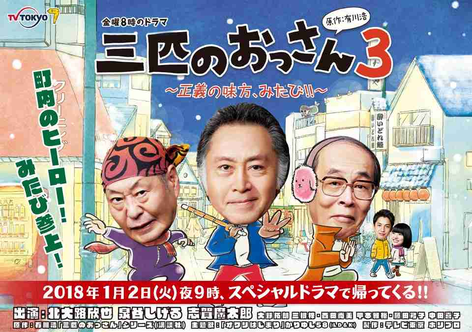 【年末年始】テレビ特番情報交換トピ【何見る?】