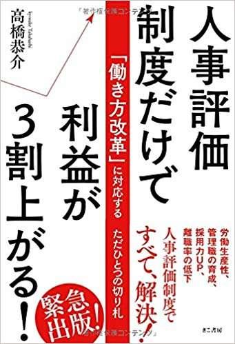日本の労働生産性が低い理由は何でしょうか?