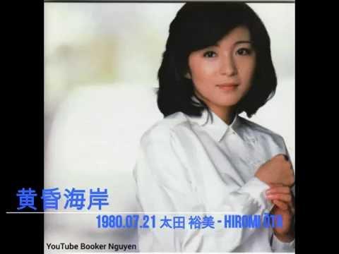 黄昏海岸 (1980.07.21) - 太田 裕美 Hiromi Ōta - YouTube