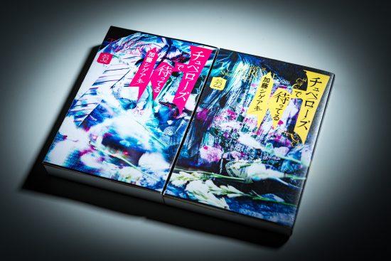 漫画家・東村アキコ「加藤シゲアキの新作小説は世界観が抜群にセンスいい!」