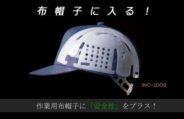 スキーやスノボにヘルメットを 日本「ださい」、欧米は