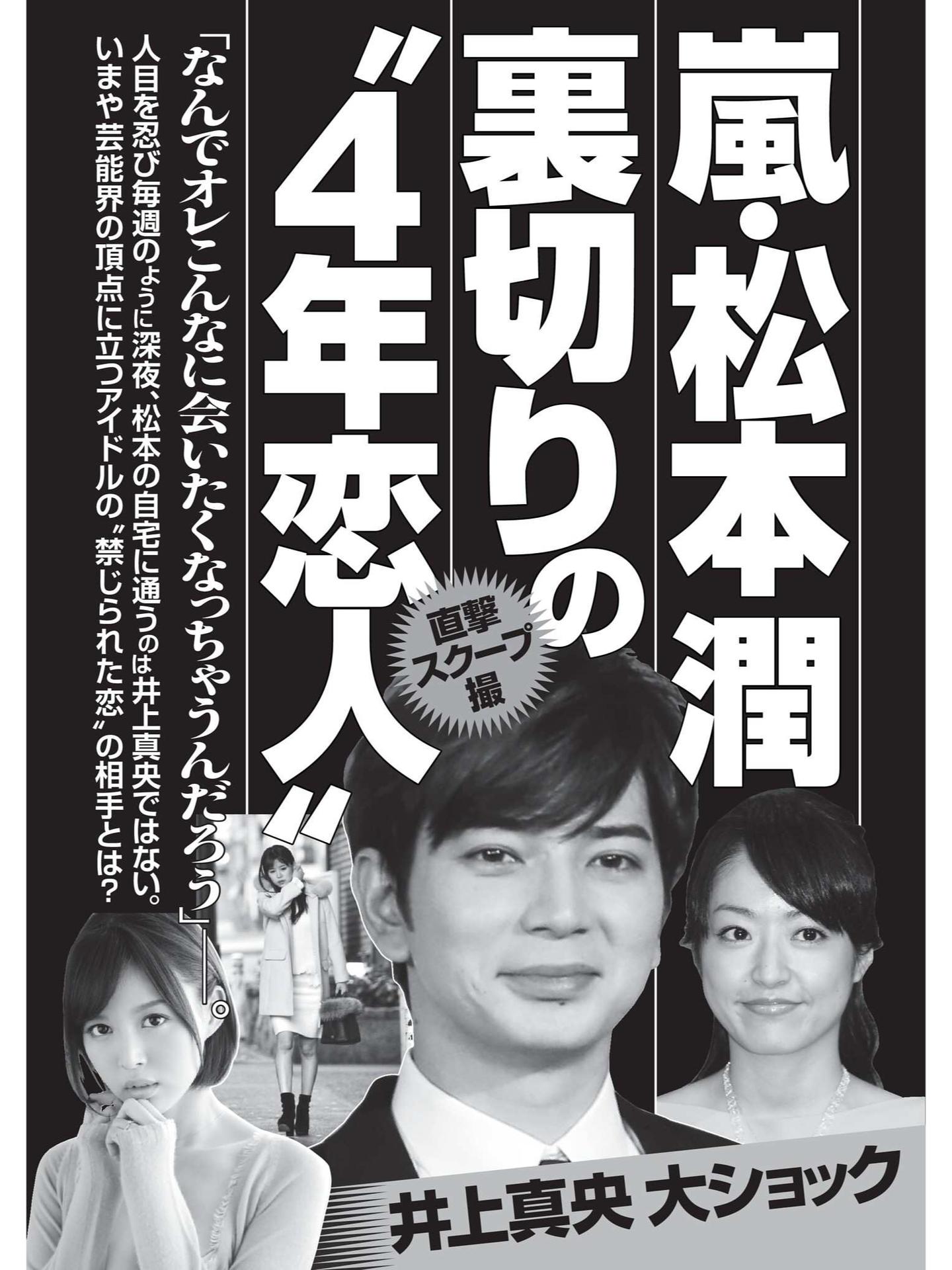『99.9』続編主演の嵐・松本潤