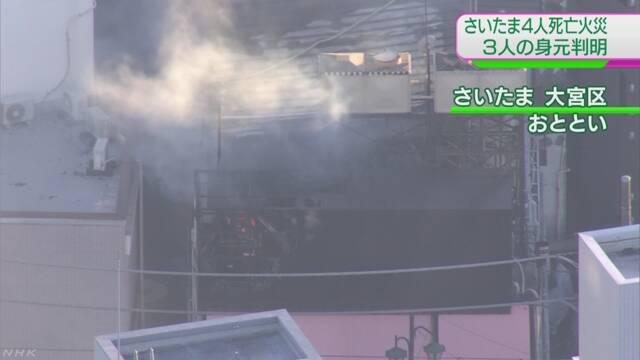 埼玉ビル火災 死亡した3人の身元判明 | NHKニュース