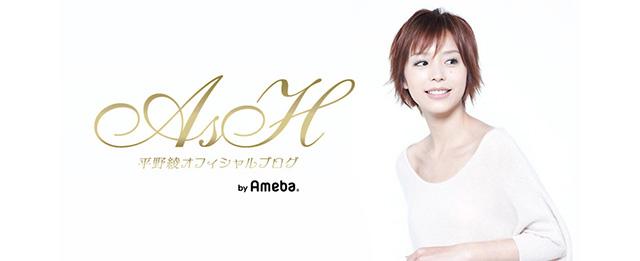 ドキンおねえちゃん 平野綾オフィシャルブログ「AsH」Powered by Ameba