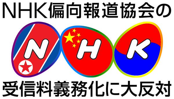 NHKにBSは必須ですか?