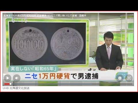 「8分違いのパラレルワールド」の存在がニセ硬貨事件で証明された!? - YouTube