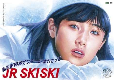"『JRSKISKI』今年は原田知世&三上博史 ""30周年""特別企画として展開 | ORICON NEWS"