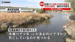 18歳少年が溺死 全裸状態で多摩川に浮く
