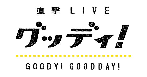 直撃LIVE グッディ!:番組へのメッセージ - フジテレビ