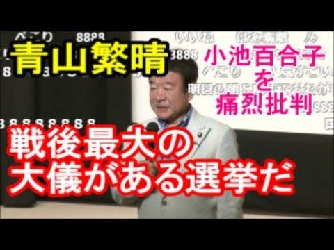 自民党NSC 青 山 繁 晴 の 激熱 激ヤバ 講演 サプライズで安倍晋三登場 - YouTube