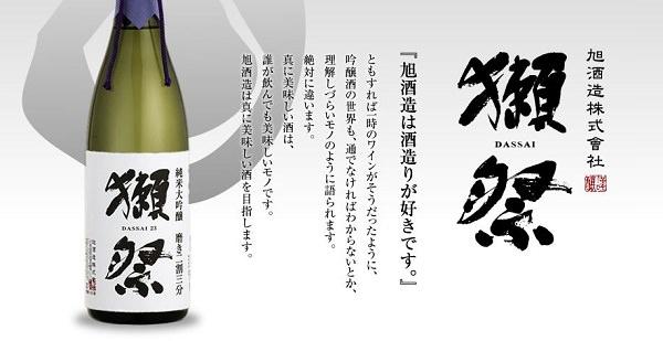 獺祭「お願いです。高く買わないで」 人気すぎる日本酒メーカーが呼びかけたワケ