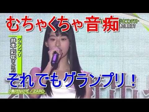 井本彩花が美少女コンテストでグランプリ!音痴でもZARDの「負けないで」を熱唱 - YouTube